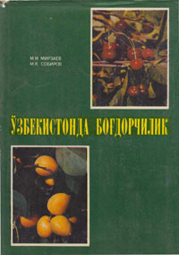 Ўзбекистонда боғдорчилик