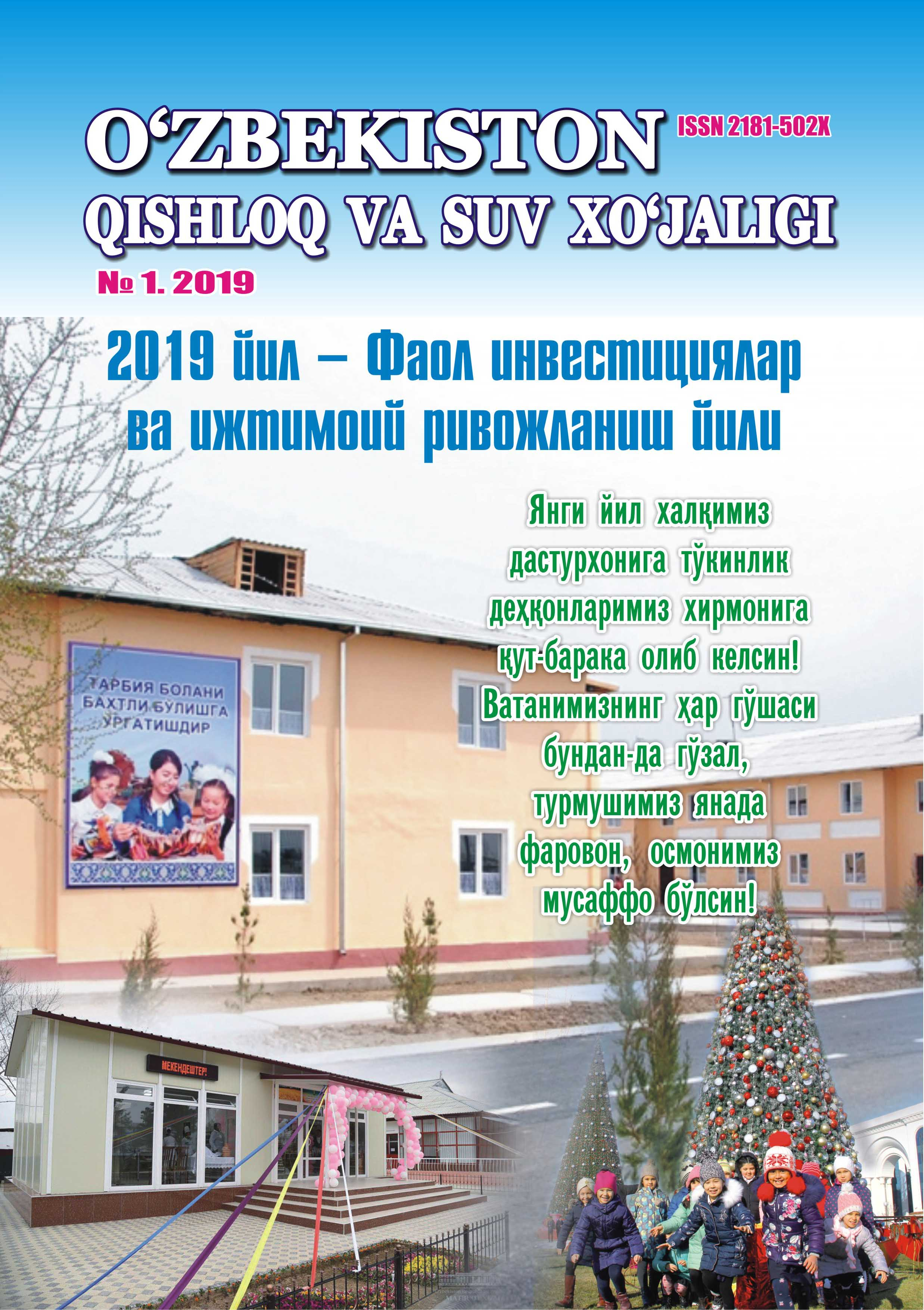 «O'zbekiston qishloq va suv xo'jaligi» журнали 1 сони 2019 йил