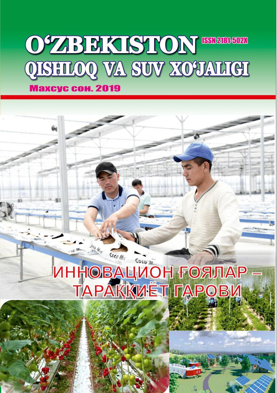 «O'zbekiston qishloq va suv xo'jaligi» журнали Махсус сони 2019 йил